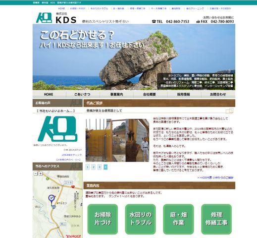 相模原 重機が使える便利屋 株式会社KDS様WEBサイト